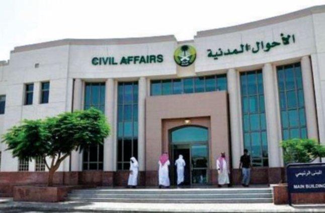الأحوال المدنية تتفق مع الخارجية على تخصيص موظف لتسجيل الواقعات المدنية خارج المملكة