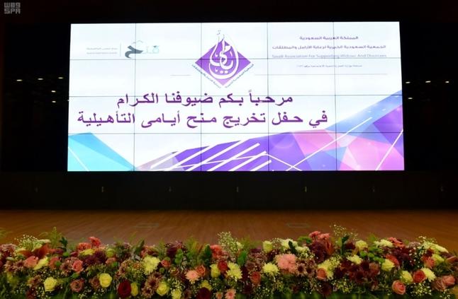 حرم أمير الرياض ترعى تخريج برنامج المنح التأهيلية