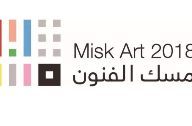 """انطلاق """"مسك للفنون"""" بمشاركة 250 مبدعا.. اليوم"""