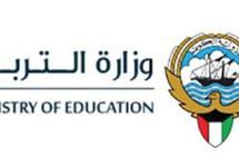 «التربية الكويتية» تعلق الدراسة غداً بسبب «الطقس الاستثنائي»