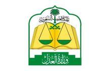 «العدل»: أساس المعاملة بالمثل شرط لتنفيذ الحكم والأمر الأجنبي