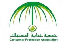 توضيح للمستهلك عن حقه في إجراءات تسوية مطالبات تأمين السيارات - صحيفة صدى الالكترونية