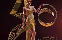 بالفيديو- الإعلان الرسمي للدورة الـ40 من مهرجان القاهرة السينمائيمي جودة