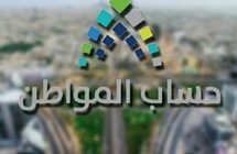 حساب المواطن يعلن عن إجراء مهم يتعلق بمتضرري الدفعة الأخيرة - صحيفة صدى الالكترونية