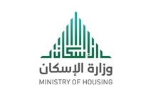 وزارة الإسكان تطلق مشروعين جديدين للفلل الجاهزة في سكاكا والمجمعة