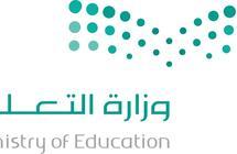 """""""التعليم"""": برامج إعداد المعلم الجديدة لا تؤثر على فرص توظيف خريجي البرامج السابقة أو الملتحقين الحاليين"""