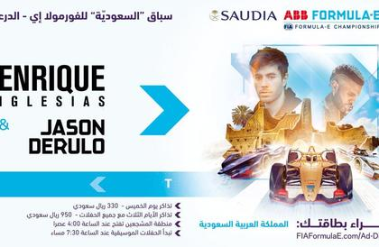 """طرح تذاكر اليوم الواحد لليومين الأول والثاني من فعاليات سباق """"السعودية للفورمولا إي- الدرعية"""" 2018"""