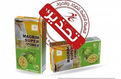"""""""الغذاء والدواء"""" تحذّر من مستحضري (Magrim Super Power Slimming) و(Burning Fat Slimming capsule)"""
