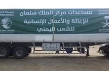 مركز الملك سلمان للإغاثة يسلم 12500 من أدوية الغسيل الكلوي لمحافظتي الحديدة وإب