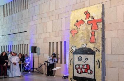 قطعة كبيرة من جدار برلين تحط في الدوحة