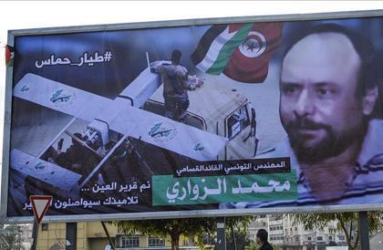 """""""حماس"""" تُثمن الجهود التونسية بمتابعة ملف اغتيال """"الزواري"""""""