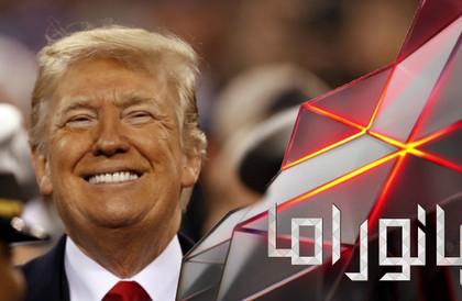 هل سيتحدد مستقبل ترامب في الأسبوع المقبل؟