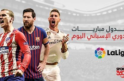 جدول مباريات الدوري الإسباني اليوم والقنوات الناقلة 15 \ 12 \ 2018 -  سبورت 360 عربية