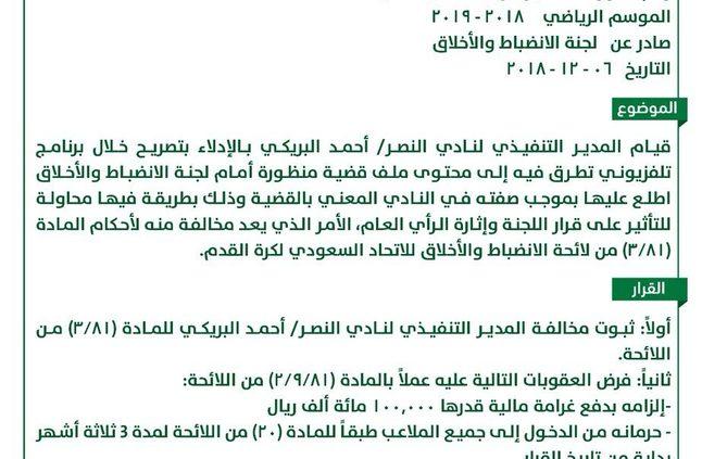عاجل || معاقبه الرئيس التنفيذي لنادي النصر و رئيس نادي الوحدة » صحيفة صراحة الالكترونية