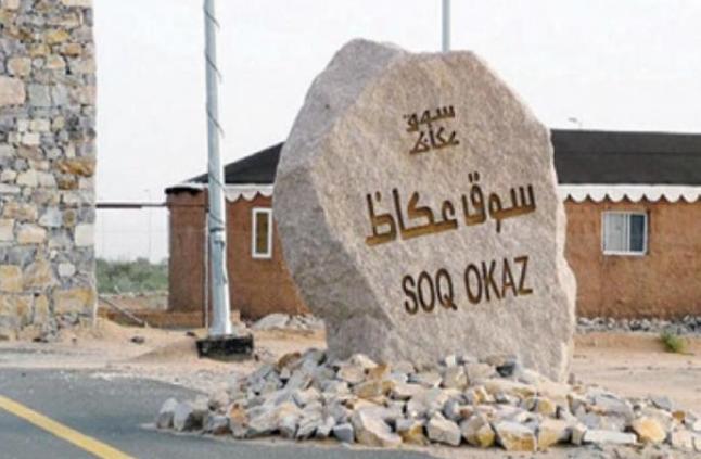 تمديد فترة استقبال ترشيحات جوائز سوق عكاظ حتى 30 رجب