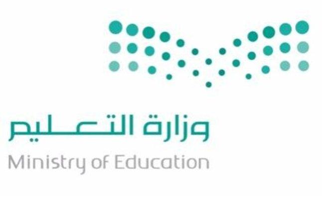 """""""التعليم"""": ستغلق أو تدمج المدارس التي لا يزيد طلابها عن 100"""