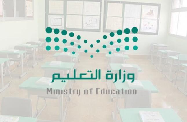 """ بالأسماء.. """"التعليم"""" تعلن ترشيح 4845 مواطنة على الوظائف التعليمية وتدعوهن لاستكمال الإجراءات"""