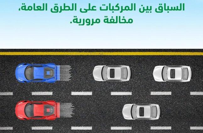 المرور: السباق بين المركبات بالطرق العامة والسير في مواكب يعد مخالفة