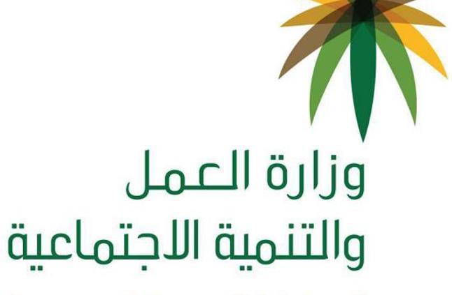 عمل وتنمية الرياض يحرر 323 مخالفة وينذر 130 منشأة