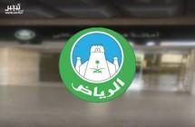 «أمانة الرياض» تتلقى نصف مليون بلاغ خلال عام«أمانة الرياض» تتلقى نصف مليون بلاغ خلال عام