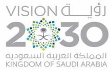 الشؤون الاقتصادية يناقش التقرير الربعي لرؤية 2030