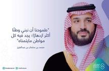 هل يتعارض سند محمد بن سلمان مع البرامج الأخرى ؟