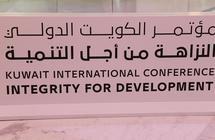 الكويت تدشن أول استراتيجية وطنية لمكافحة الفساد.. ما تفاصيلها؟