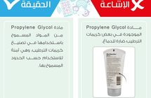 """""""الغذاء والدواء"""": مادة """"Propylene glycol"""" تُعتبر آمنة للاستخدام حسب الحدود المسموح بها.."""
