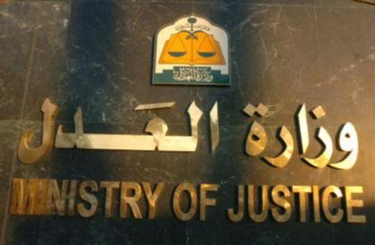 العدل: المحاكم العمالية تبدأ تفعيل الغرامات على هؤلاء