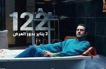 """تعرف على إيرادات فيلم """"122"""" بعد أسبوعين من طرحه رحيم ترك"""