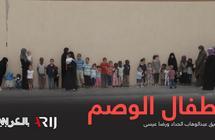 """أطفال الوصم.. كيف يعيش أبناء مقاتلي """"داعش"""" العرب في ليبيا؟"""