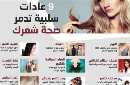 إنفوغراف: 9 عادات سلبية تدمر صحة شعرك