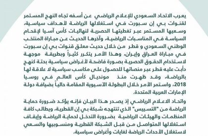 الاتحاد السعودي للإعلام الرياضي يعرب عن أسفه تجاه استغلال (بي إن سبورت) الرياضة لأهداف سياسية » صحيفة صراحة الالكترونية