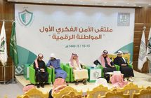 جلستان علميتان وعشر أوراق بحثية في أول أيام ملتقى الأمن الفكري بجامعة الملك خالد