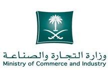 """""""التجارة"""" تشهر بمركز تجاري في مكة المكرمة لعرضه مواداً غذائية فاسدة » صحيفة صراحة الالكترونية"""