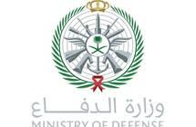 «الدفاع»: شراكة إستراتيجية عبر مشروع نقل وإنشاء مرافق قاعدة «سلمان الجوية» وكلية «فيصل الجوية»