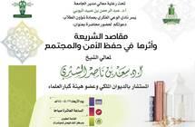 الشثري يلقي محاضرة «مقاصد الشريعة في حفظ الأمن والمجتمع» بجامعة «المؤسس»