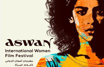 مهرجان أسوان لأفلام المرأة يكشف عن بوستر دورته الثالثةمحرر FilFan