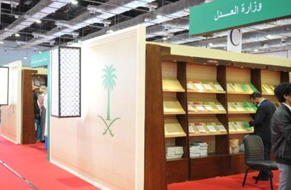 العدل تعرف بمنظومة القضاء السعودي في معرض القاهرة للكتاب عبر125 مؤلفًا