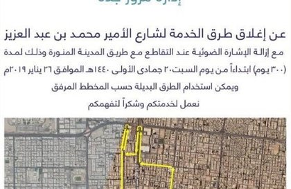 أمانة جدة : إغلاق طرق الخدمة لشارع الأمير محمد بن عبدالعزيز » صحيفة صراحة الالكترونية