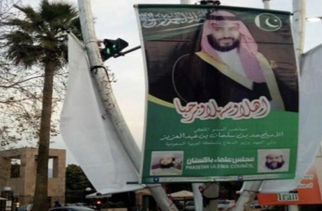 """صور ولي العهد تزين شوارع """" باكستان """" ترحيباً بزيارته - صحيفة صدى الالكترونية"""