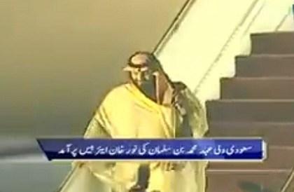 بالفيديو والصور.. لحظة وصول سمو ولي العهد إلى باكستان - صحيفة صدى الالكترونية