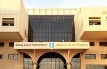 جامعة الملك سعود تعلن عن فترة التقديم لطلب طرح مقرر في الفصل الصيفي » صحيفة صراحة الالكترونية