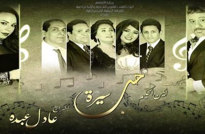 """""""سيرة الحب""""... حياة الموسيقار بليغ حمدي بمسرح البالون في القاهرة"""
