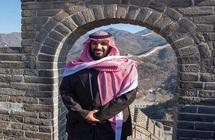 ولي العهد يزور سور الصين