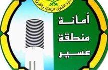 """أمين عسير يشكل لجنة عاجلة للتحقيق في تظلم المواطنة """"نجود العسيري"""""""