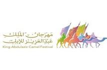 لجنة التحكيم بمهرجان الملك عبدالعزيز للإبل تعلن نتائج فرديات الجل للون المجاهيم - صحيفة صدى الالكترونية