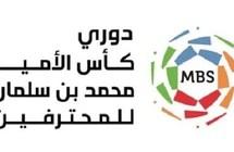 حكام مباريات اليوم من دوري المحترفين - صحيفة صدى الالكترونية