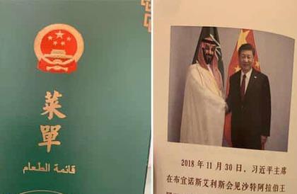 بالصور: تعرف على العبارات التي كتبت على قائمة المأدبة المقامة على شرف ولي العهد بالصين