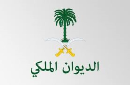 الديوان الملكي : وفاة صاحبة السمو الأميرة أضواء بنت عبدالعزيز بن محمد بن عبدالعزيز